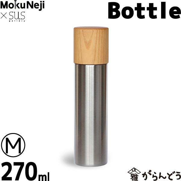 【送料無料】 水筒 魔法瓶 MokuNeji (モクネジ) × SUS gallery (サスギャラリー) Bottle (M)