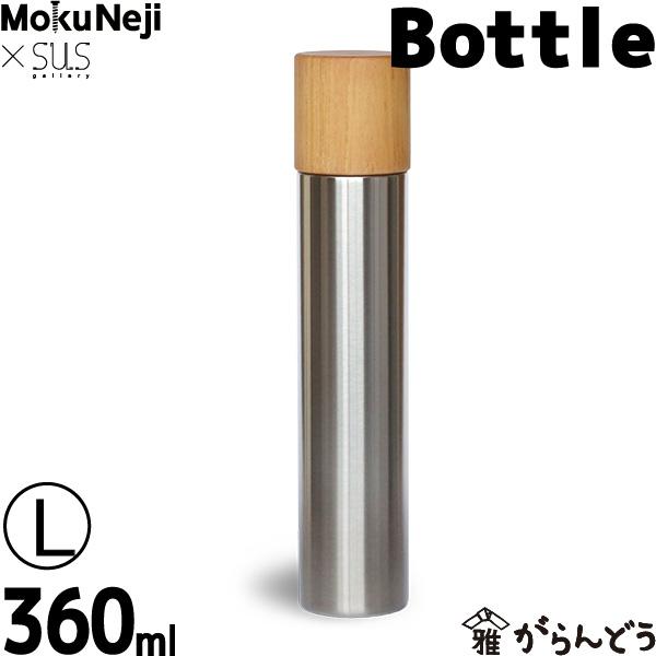 【送料無料】 水筒 魔法瓶 MokuNeji (モクネジ) × SUS gallery (サスギャラリー) Bottle (L)