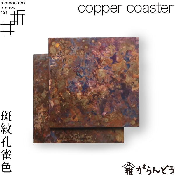 コースター 銅製 伝統工芸 着色 オリイ momentum factory copper モメンタムファクトリー Orii 斑紋孔雀色 高岡銅器 coaster 2枚組 直営ストア スーパーセール期間限定