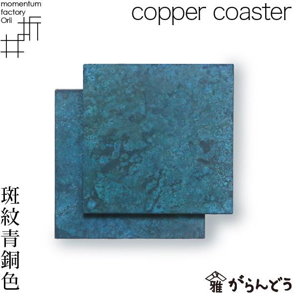 コースター 銅製 伝統工芸 着色 オリイ momentum factory Orii モメンタムファクトリー・Orii コースター copper coaster 斑紋青銅色 2枚組 高岡銅器