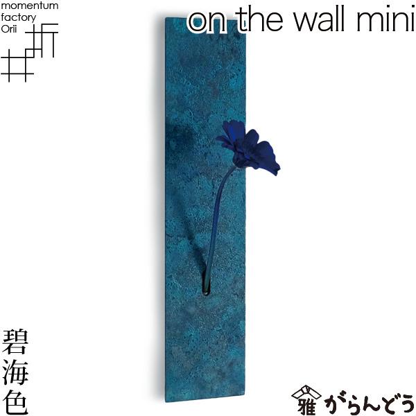 送料無料 花瓶 一輪挿し on the wall mini 碧海色 モメンタムファクトリーOrii 高岡銅器 花器 フラワーベース