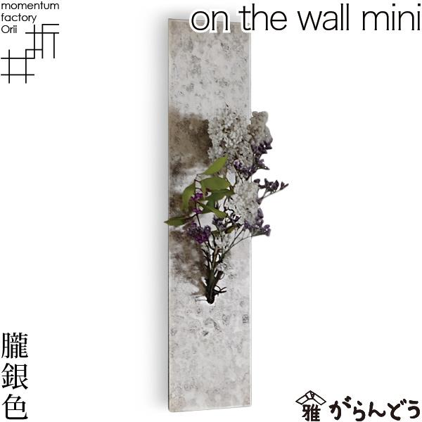 送料無料 花瓶 一輪挿し on the wall mini 朧銀色 モメンタムファクトリーOrii 高岡銅器 花器 フラワーベース