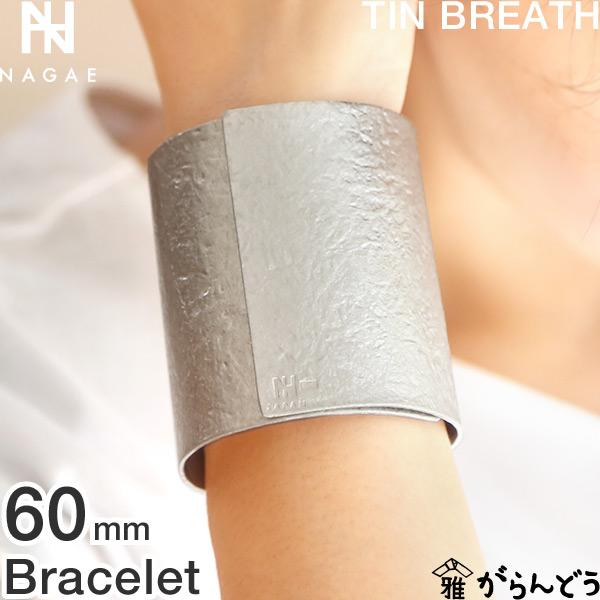 NAGAE+ ナガエプリュス ブレスレット TINBREATH 60mm