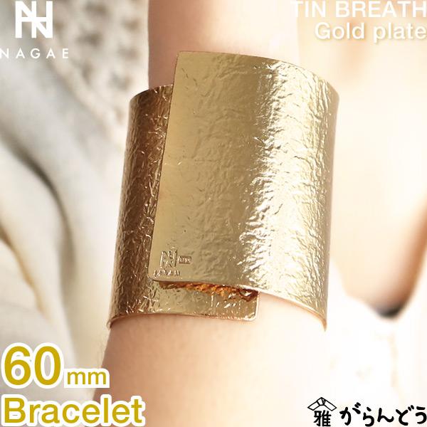 【送料無料】 NAGAE+ ナガエプリュス ブレスレット 60mm ゴールド TINBREATH Gold plate 錫製 母の日 誕生日 結婚祝い 内祝い ギフト 記念品 プレゼント