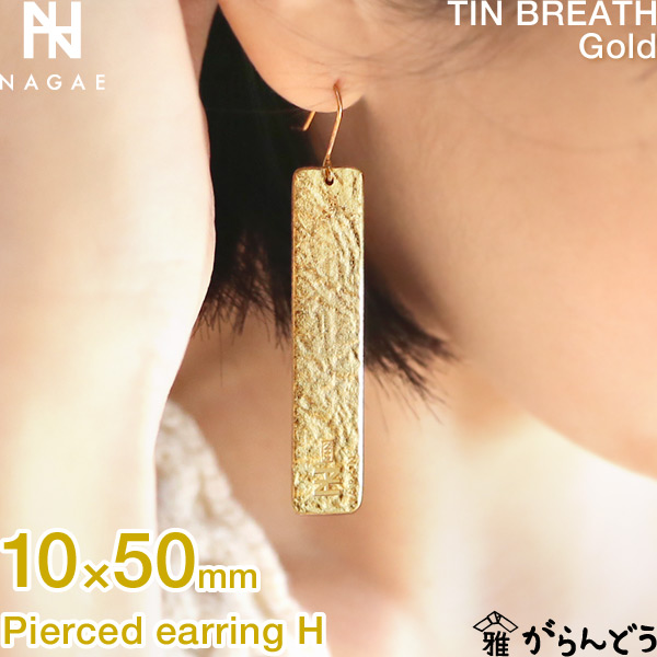 【送料無料】 NAGAE+ ナガエプリュス ピアス Pierced_earring_H 10×50mm ゴールド TINBREATH Gold 錫製 母の日 誕生日 結婚祝い 内祝い ギフト 記念品 プレゼント