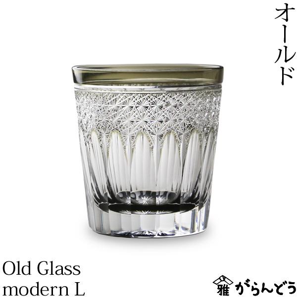 江戸切子 根本硝子工芸 Old Glass modern L 薄墨色 オールドグラス 切子グラス 酒器 退職祝い 還暦祝い 送料無料
