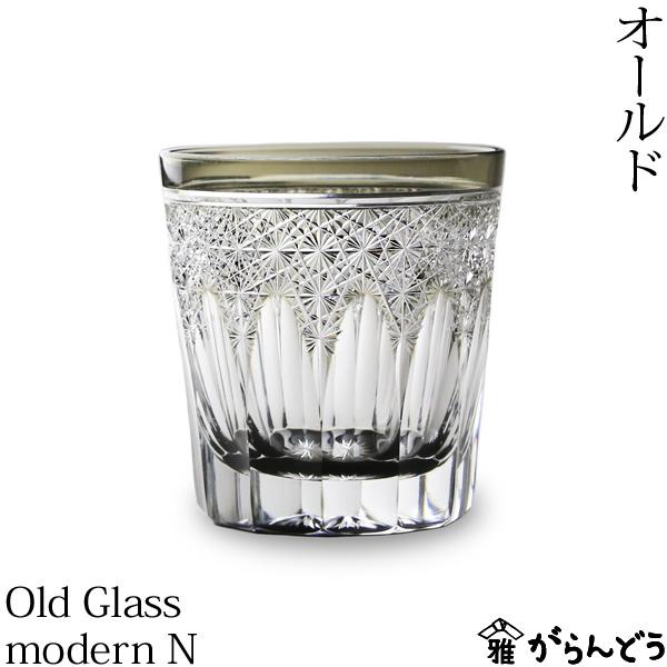 江戸切子 根本硝子工芸 Old Glass modernN 薄墨色 オールドグラス 切子グラス 酒器 退職祝い 還暦祝い 送料無料
