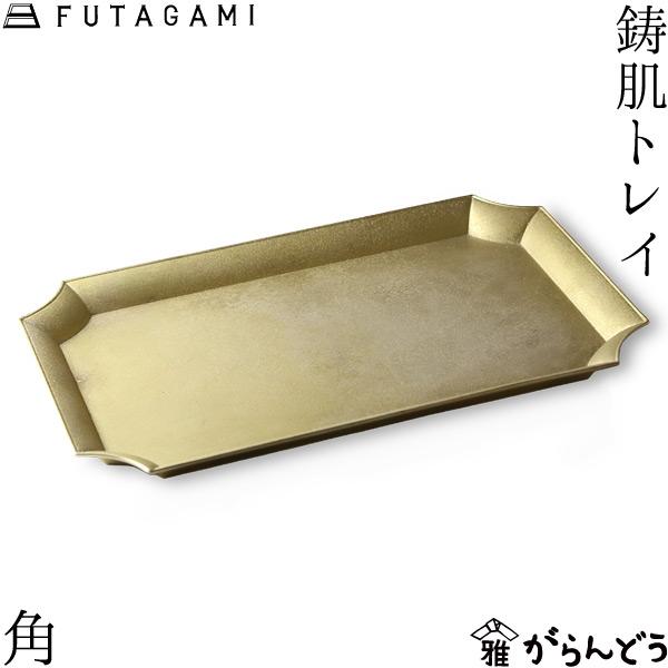 【送料無料】 FUTAGAMI 鋳肌トレイ 角 ゴールド 真鍮 真鍮鋳肌 お盆 フタガミ 二上 ギフト 内祝い 新築祝 誕生日