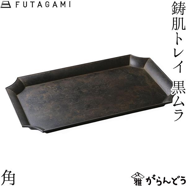 【送料無料】 FUTAGAMI 鋳肌トレイ 角 黒ムラ 真鍮 真鍮鋳肌 お盆 フタガミ 二上 ギフト 内祝い 新築祝 誕生日