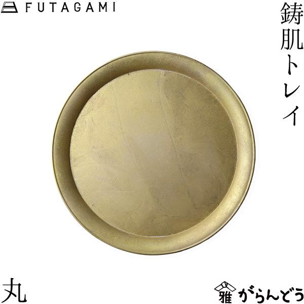 【送料無料】 FUTAGAMI 鋳肌トレイ 丸 ゴールド 真鍮 真鍮鋳肌 お盆 フタガミ 二上 ギフト 内祝い 新築祝 誕生日