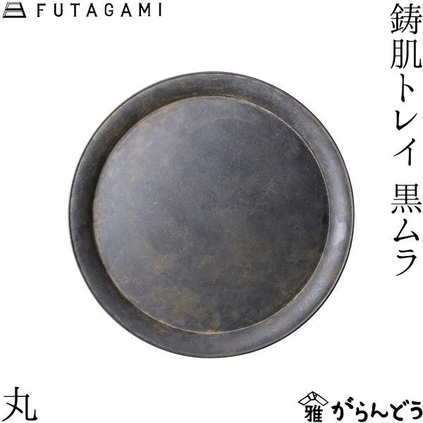 【送料無料】 FUTAGAMI 鋳肌トレイ 丸 黒ムラ 真鍮 真鍮鋳肌 お盆 フタガミ 二上 ギフト 内祝い 新築祝 誕生日