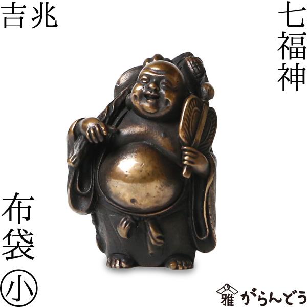 送料無料 七福神 布袋 吉兆 小 銅製 高岡銅器 置物 オブジェ 桐箱入 還暦祝い 長寿祝い 縁起物 記念品 贈り物