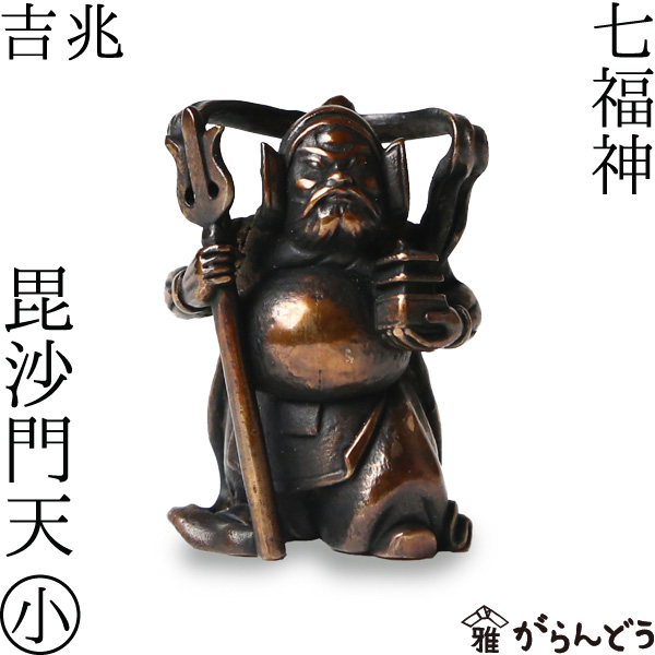 送料無料 七福神 毘沙門天 吉兆 小 銅製 高岡銅器 置物 オブジェ 桐箱入 還暦祝い 長寿祝い 縁起物 記念品 贈り物