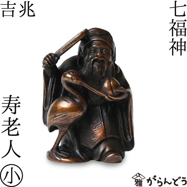 送料無料 七福神 寿老人 吉兆 小 銅製 高岡銅器 置物 オブジェ 桐箱入 還暦祝い 長寿祝い 縁起物 記念品 贈り物