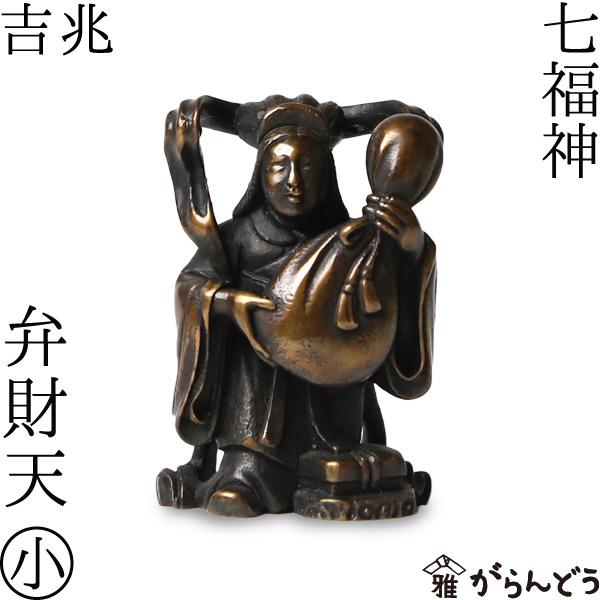 送料無料 七福神 弁財天 吉兆 小 銅製 高岡銅器 置物 オブジェ 桐箱入 還暦祝い 長寿祝い 縁起物 記念品 贈り物