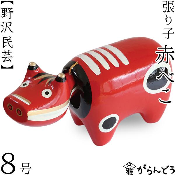 【送料無料】 会津張子 赤べこ 赤ベコ 8号