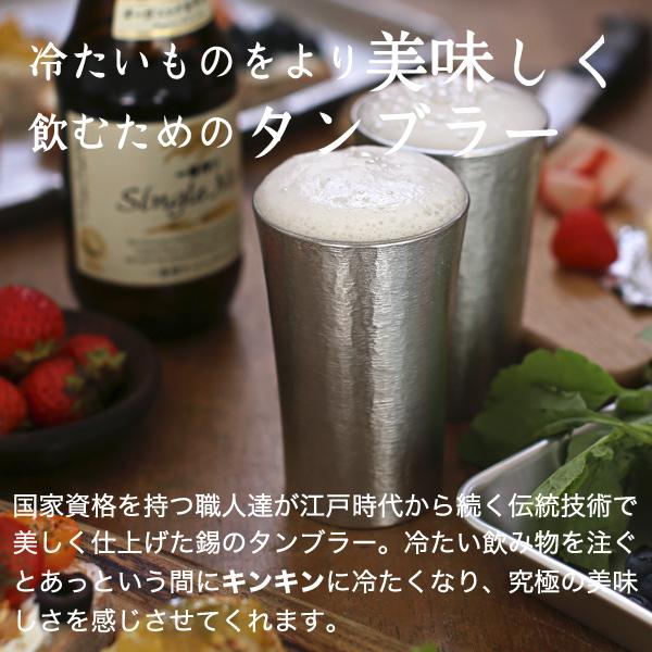 Tin Shuki viagras Osaka Tin with tumbler standard in pair beer Cup-beer mug