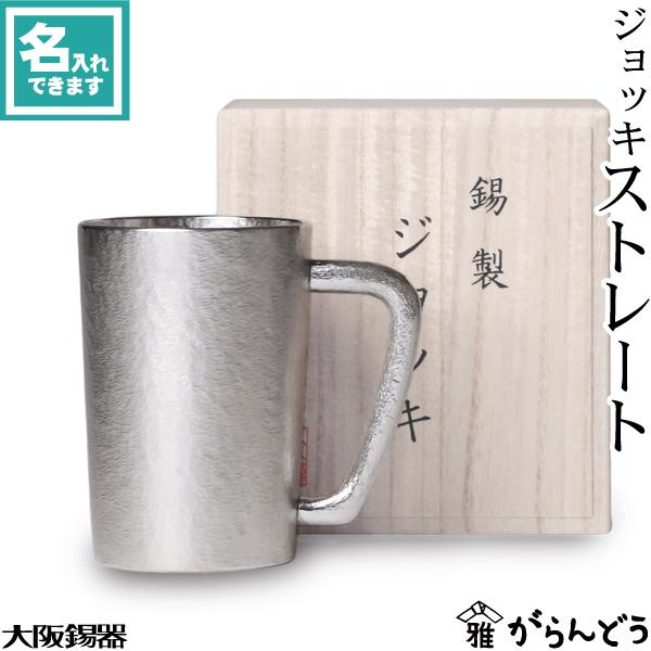 送料無料 名入れ 錫 ビアマグ ビアグラス 大阪錫器 ジョッキ ストレート ビアカップ ビアジョッキ