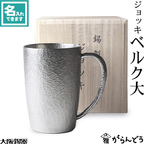 送料無料 名入れ 錫 ビアマグ ビアグラス 大阪錫器 ジョッキ ベルク大 ビアカップ・ビアジョッキ