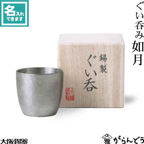 or Tin flasks and Inoguchi Osaka Tin with sake Kisaragi Shuki