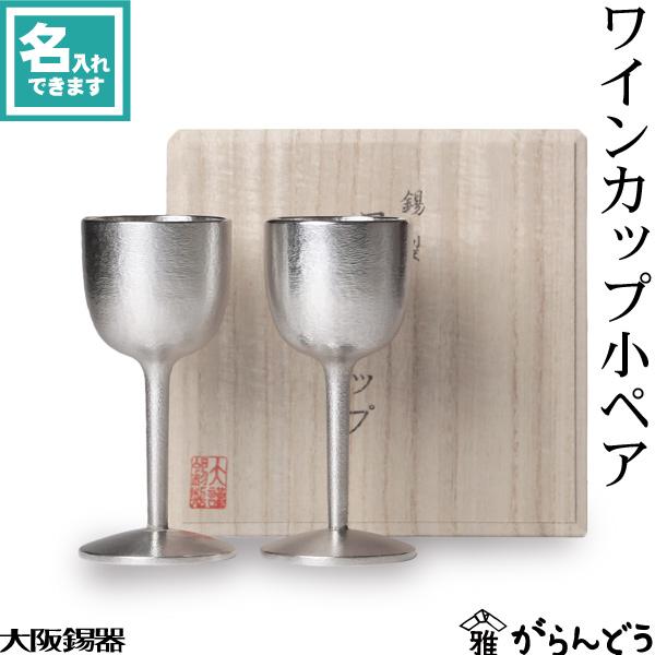 ワイン 海外限定 酒器 結婚祝い 古希 贈り物 誕生日 ワイングラス 錫 大阪錫器 期間限定の激安セール ワインカップ小ペア 送料無料 名入れ