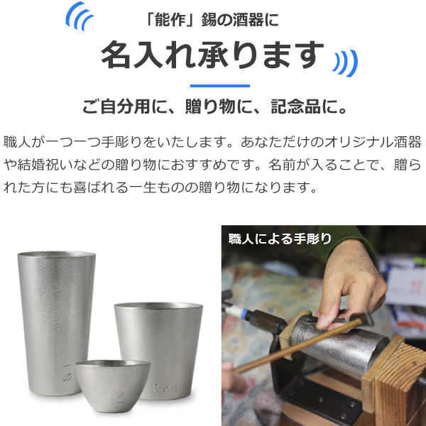 Sake wares made of Tin and Tin Cup capacity made 100% NIE daiji Masanori Design sake