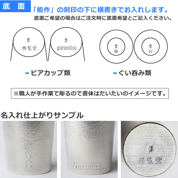 Beer mug viagras Noh made beer Cup L Tin 100% enticed and Shuki