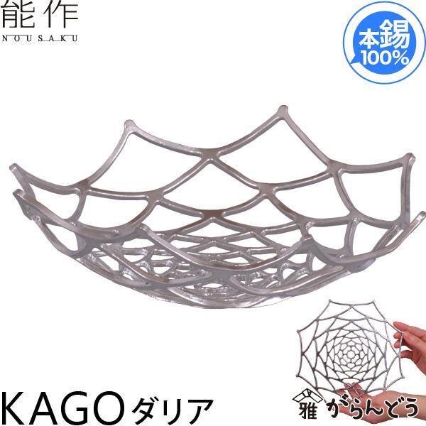 能作/錫製KAGOダリア