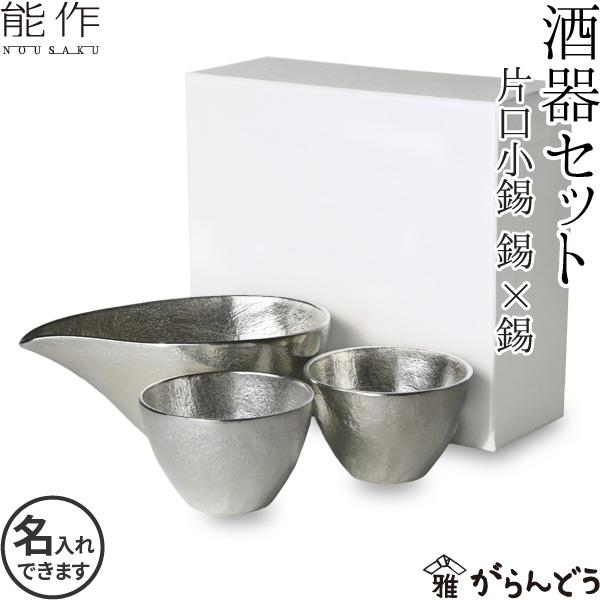 能作/名入れ錫製酒器セット