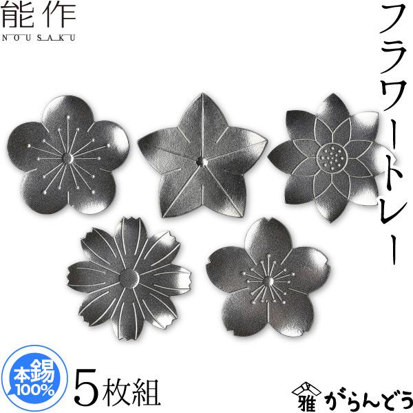 【送料無料】 能作 錫100% フラワートレー5枚組 錫製品 トレイ コースター