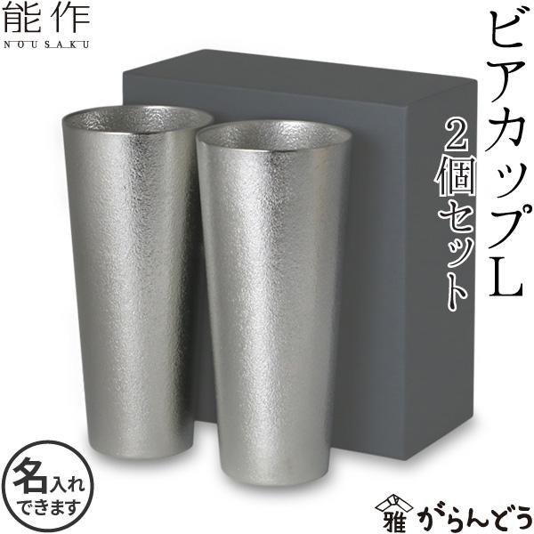 名入れ ビアマグ ビアグラス 能作 ビアカップ L 2個ペアセット 本錫100% ビアジョッキ名入れ ビールグラス 送料無料