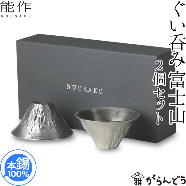 ぐい呑 猪口 能作 本錫100% 富士山 FUJIYAMA 2個ペアセット 酒器 錫製品 送料無料