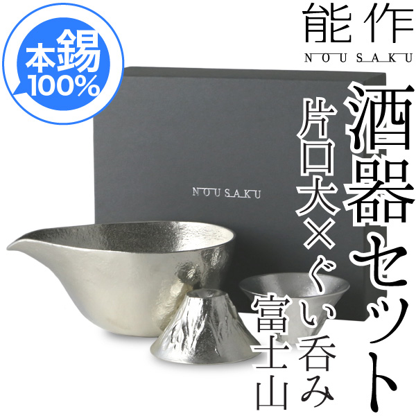 【送料無料】ぐい呑・猪口 能作 本錫100% 酒器セット 富士山 FUJIYAMA 2個 片口大錫