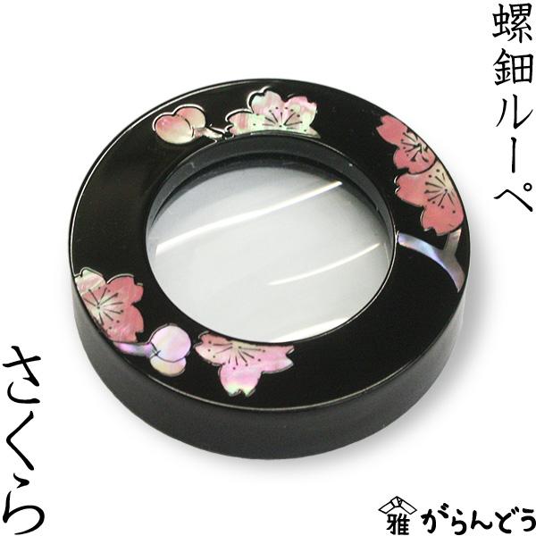 ルーペ 螺鈿 さくら 高岡漆器 拡大鏡 虫眼鏡