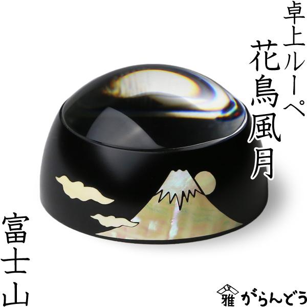輝く貝の光が美しい螺鈿の卓上ルーペ 送料無料 卓上ルーペ 花鳥風月 富士山 拡大鏡 螺鈿 虫眼鏡 人気 国内即発送 高岡漆器