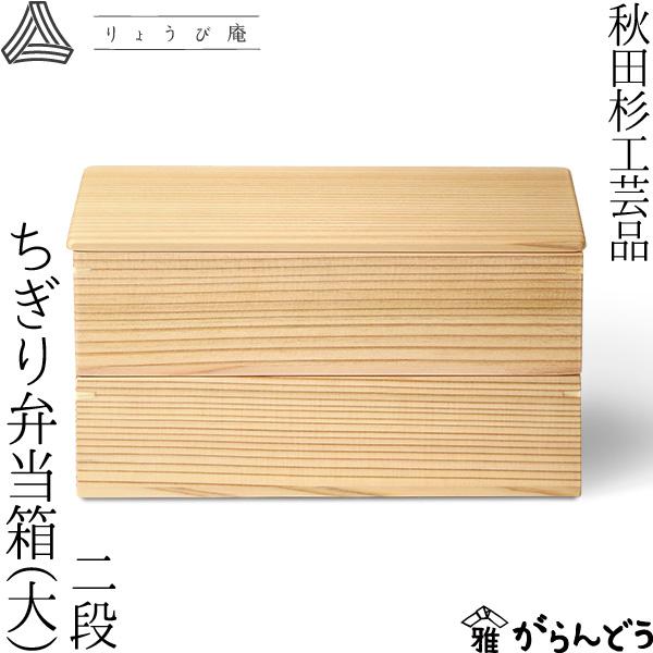 ちぎり弁当箱 二段(大) 900ml 角型 りょうび庵 大館 秋田杉 ランチボックス 日本製