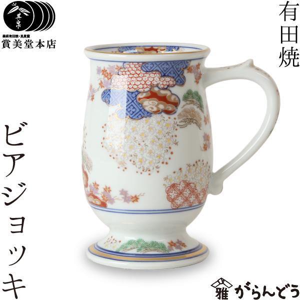 【送料無料】 ビアマグ 賞美堂 ビアジョッキ 春秋文 有田焼 ビアカップ