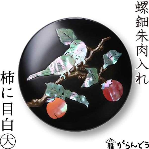 螺鈿 朱肉入れ 柿に目白 大 高岡漆器 【送料無料】
