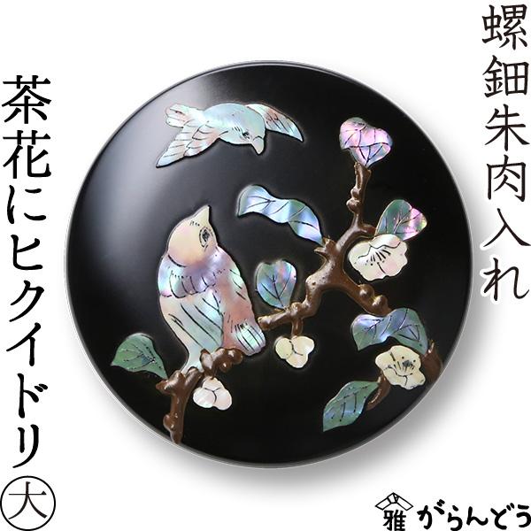 螺鈿 朱肉入れ 茶花にヒクイドリ 大 高岡漆器 【送料無料】