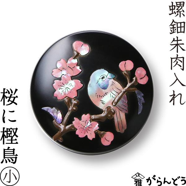 螺鈿 朱肉入れ 桜に樫鳥 小 高岡漆器 【送料無料】