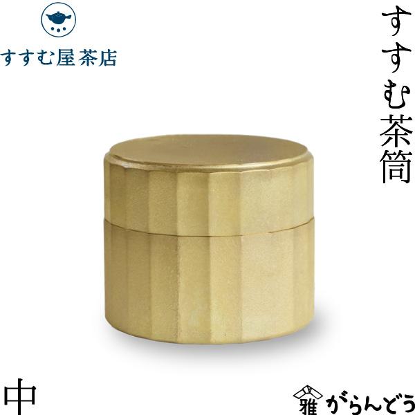 茶筒 すすむ屋茶店 すすむ茶筒中 FUTAGAMI 真鍮製 茶缶 保存容器 茶道具 日本製 結婚祝 還暦祝