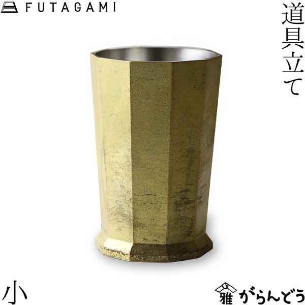 【送料無料】 FUTAGAMI 道具立て 小 真鍮 真鍮鋳肌 キッチンツール ペン立て フタガミ 二上 ギフト 内祝い 新築祝 誕生日