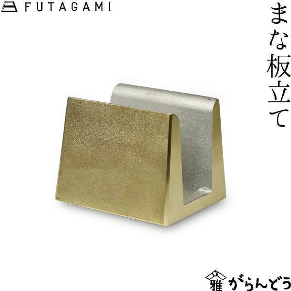 【送料無料】 FUTAGAMI まな板立て 真鍮 真鍮鋳肌 まな板スタンド フタガミ 二上 ギフト 内祝い 新築祝 誕生日