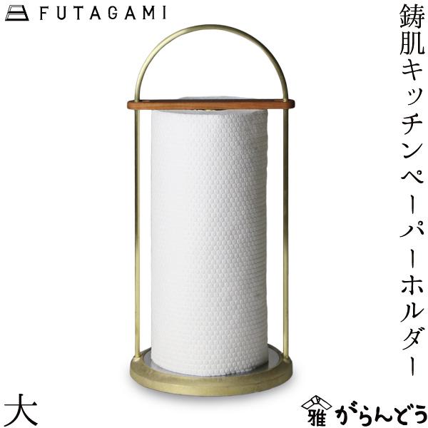 FUTAFAMI 鋳肌キッチンペーパーホルダー 大 真鍮 真鍮鋳肌 キッチン用品 フタガミ 二上 ギフト 内祝い 新築祝 誕生日