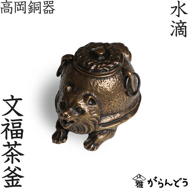 【送料無料】 水滴 書道 高岡銅器 文福茶釜