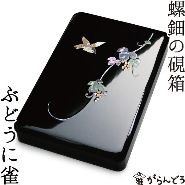 【送料無料】 硯箱 螺鈿(らでん) 高岡漆器 ぶどうに雀