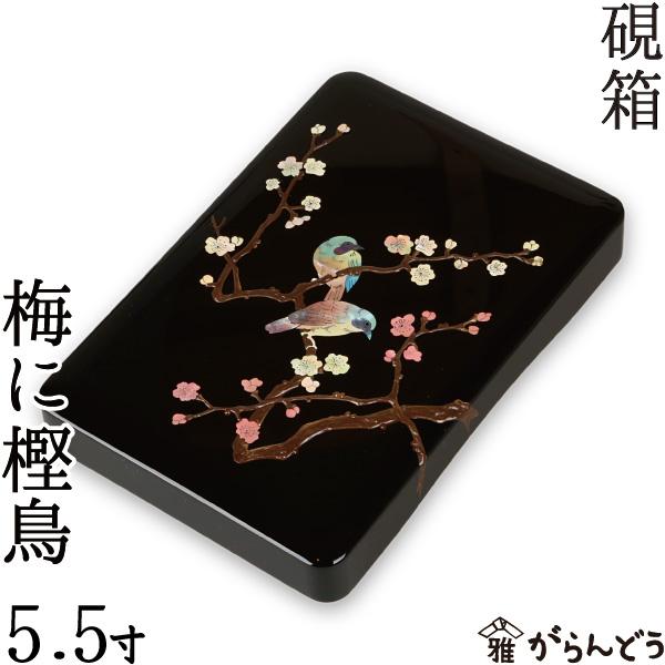 【送料無料】 硯箱 すずり箱 螺鈿(らでん) 梅に樫鳥5.5寸 高岡漆器