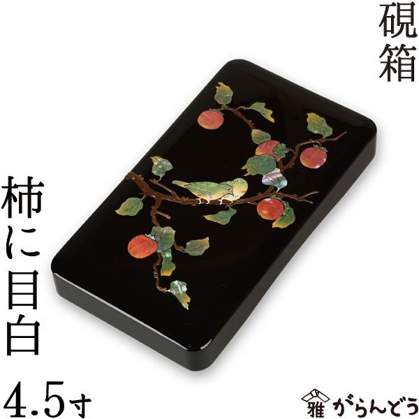 【送料無料】 硯箱 すずり箱 螺鈿(らでん) 柿に目白4.5寸 高岡漆器