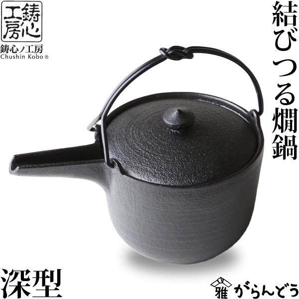 【送料無料】 お酒 酒器 熱燗 鋳心ノ工房 結びつる燗鍋 深型