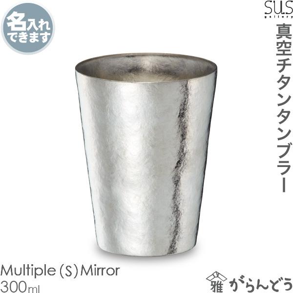 【送料無料】 サスギャラリー SUSgallery 真空二重 チタンタンブラー TITANESS Tumbler S-300-Mi Multiple(S) Mirror 父の日 結婚祝 還暦祝